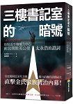 三樓書記室的暗號:最貼近平壤權力中心,前北韓駐英公使太永浩的證詞