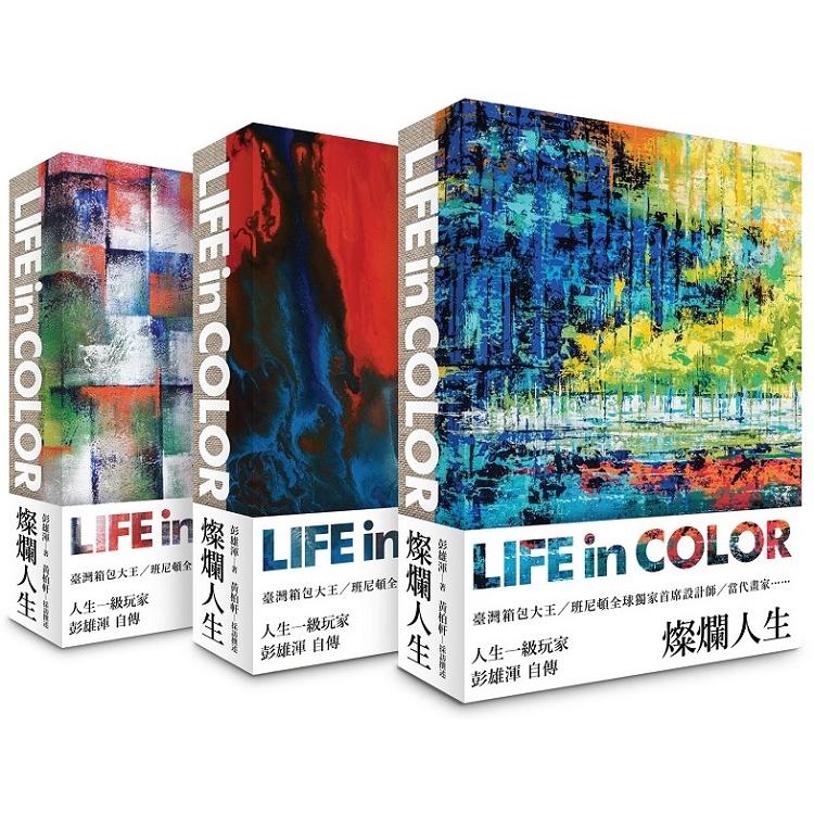 燦爛人生 Life in Color(三款封面隨機出貨)