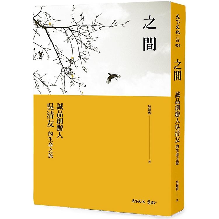 之間 : :誠品創辦人吳清友的生命之旅 /