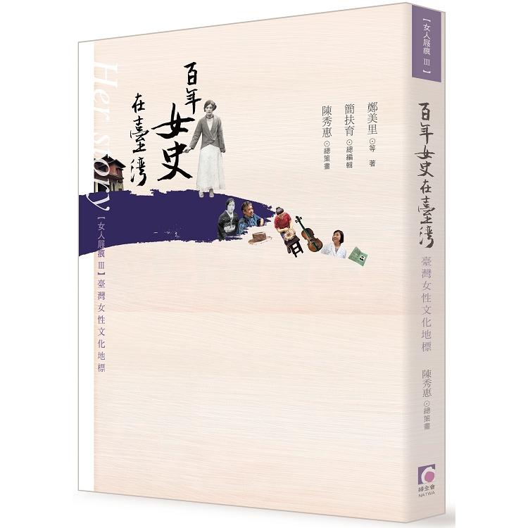 女人屐痕3:台灣女性文化地標:百年女史在台灣