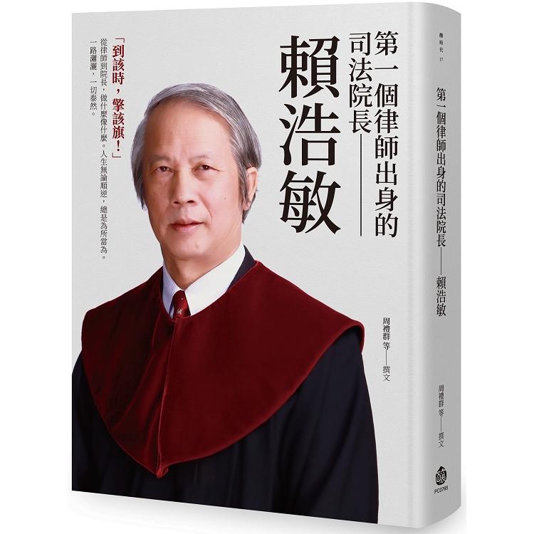 第一個律師出身的司法院長:賴浩敏