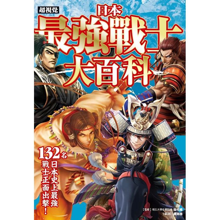 超視覺 日本最強戰士大百科:132名史上最強戰士正面出擊!