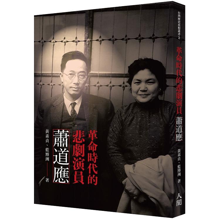 革命時代的悲劇演員蕭道應