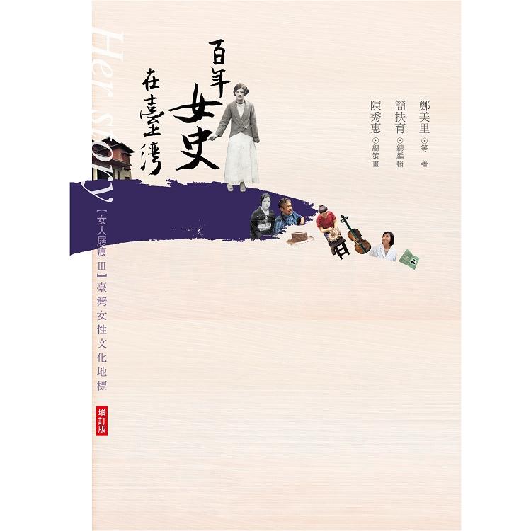女人屐痕3 :百年女史在台灣【增訂版】:臺灣女性文化地標