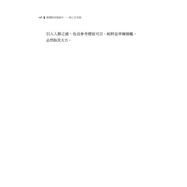 蒼顏皓首憶當年:流亡甘苦談