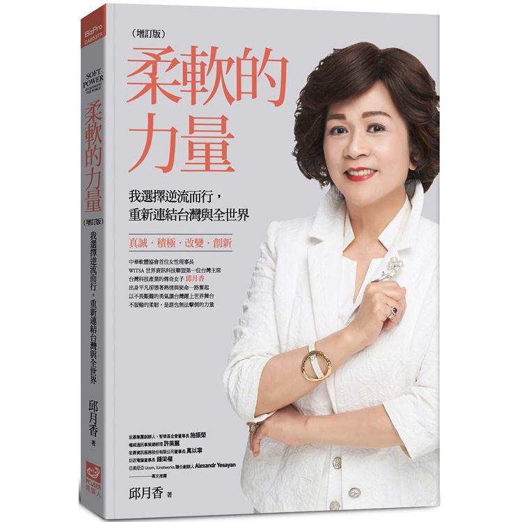 柔軟的力量(增訂版):我選擇逆流而行,重新連結台灣與全世界