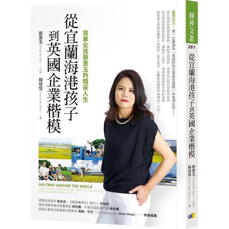 從宜蘭海港孩子到英國企業楷模:貨車女孩蔡惠玉的精采人生