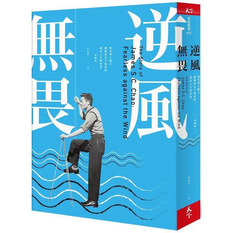逆風無畏(2019新編版):旅美華人船王趙錫成白手起家的傳奇人生與智慧