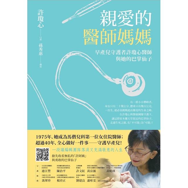 親愛的醫師媽媽:早產兒守護者許瓊心醫師與她的巴掌仙子