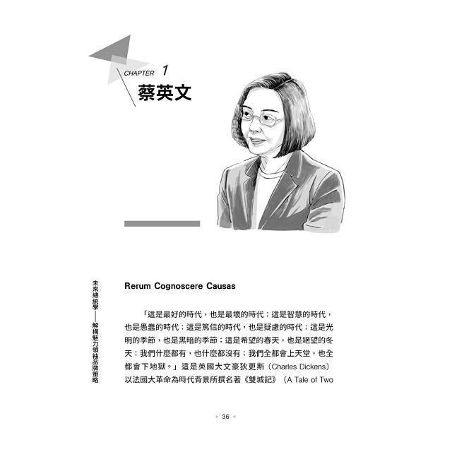 未來總統學:解構魅力領袖品牌策略