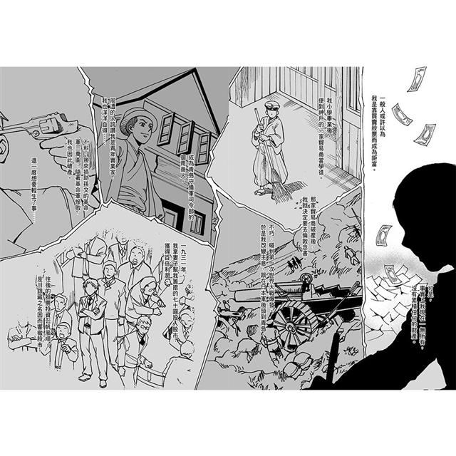 漫畫 股市之神:是川銀藏波瀾萬丈的一生