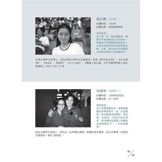 2019文藝雅集:青春昂揚|作家制服照片特刊|