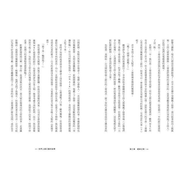蟋蟀之歌:韓國王牌主播孫石熙唯一親筆自述