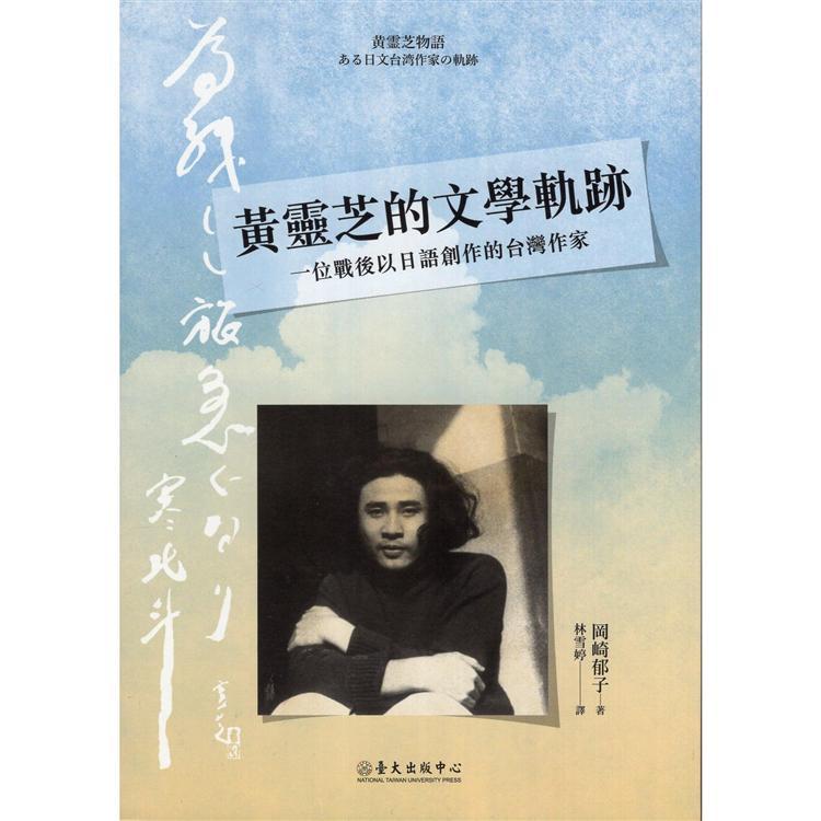 黃靈芝的文學軌跡:一位戰後以日語創作的台灣作家