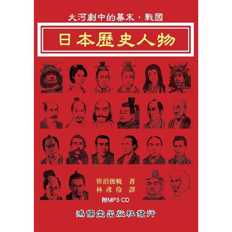 日本歷史人物:大河劇中的幕末.戰國(附MP3 CD)