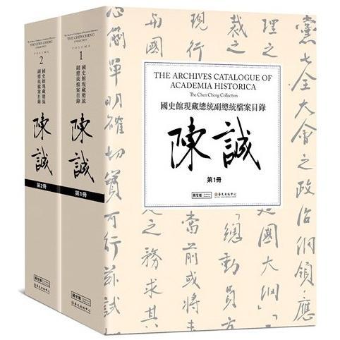 國史館現藏總統副總統檔案目錄-陳誠(兩冊合售)