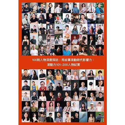 100則人物深度採訪,用故事滾動時代影響力:滾動力101-200人物紀實