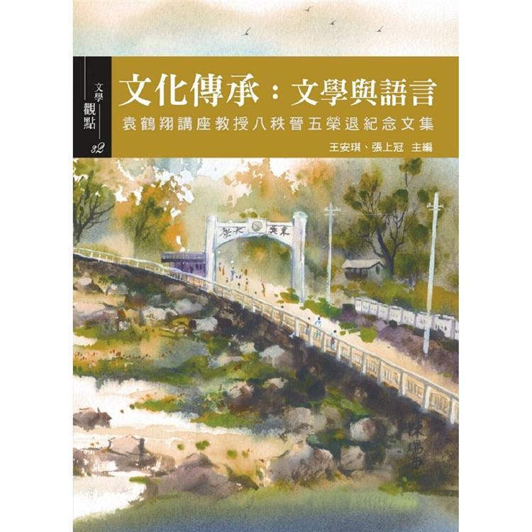 文化傳承:文學與語言-袁鶴翔講座教授八秩晉五榮退紀念文集