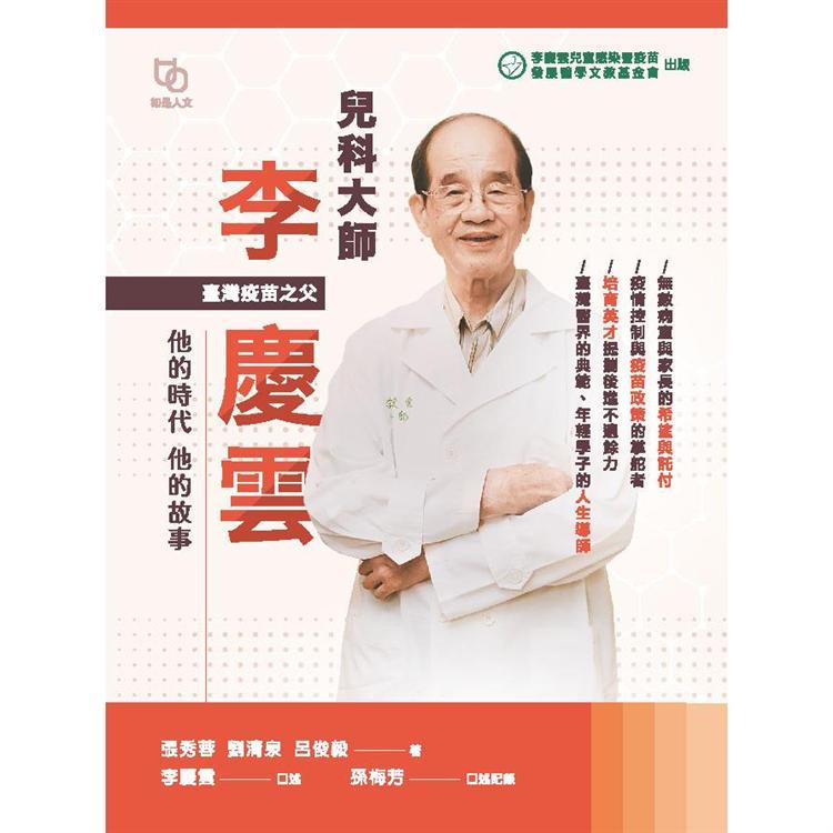 兒科大師李慶雲:他的時代 他的故事