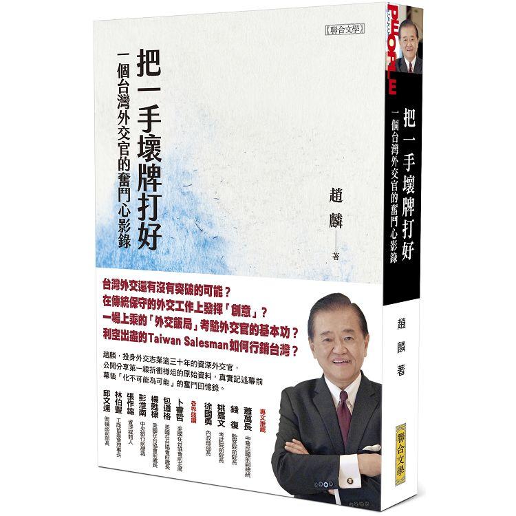 把一手壞牌打好:一個台灣外交官的奮鬥心影錄