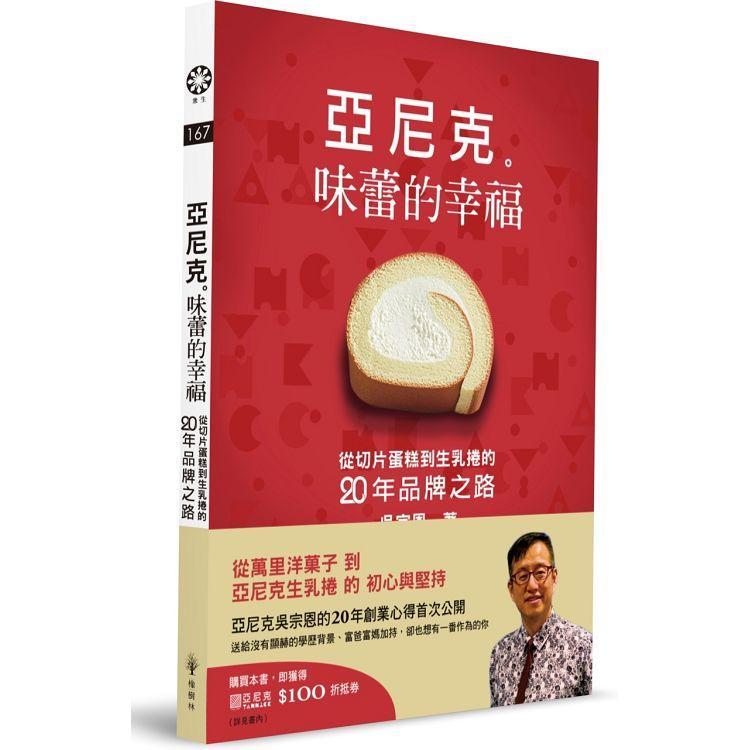 亞尼克 味蕾的幸福:從切片蛋糕到生乳捲的二十年品牌之路