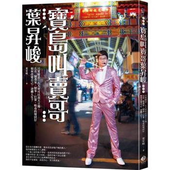 寶島叫賣哥葉昇峻:只要願意,人人皆可以頂天立地。且看一個逃家、鬧事、打架、吸毒的壞囝仔如何改變自己,逆轉人生?
