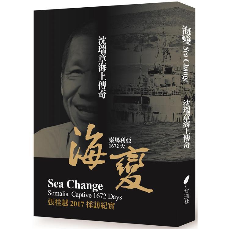 海變:沈瑞章的海上傳奇