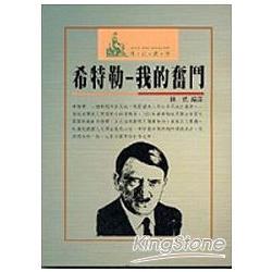 希特勒 :  我的奮鬥 /