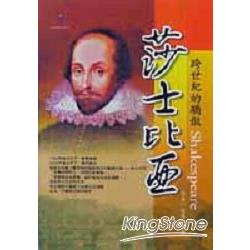 莎士比亞:跨世紀的驕傲