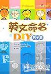 英文命名DIY-男子篇