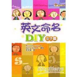 英文命名DIY-女子篇