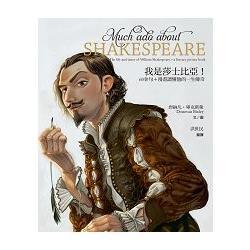 我是莎士比亞!60金句+漫畫讀懂他的一生傳奇