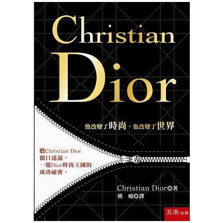 Christian Dior:他改變了時尚,也改變了世界