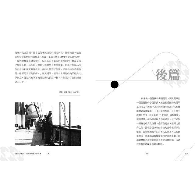 名偵探與柯南:福爾摩斯藝文事件簿
