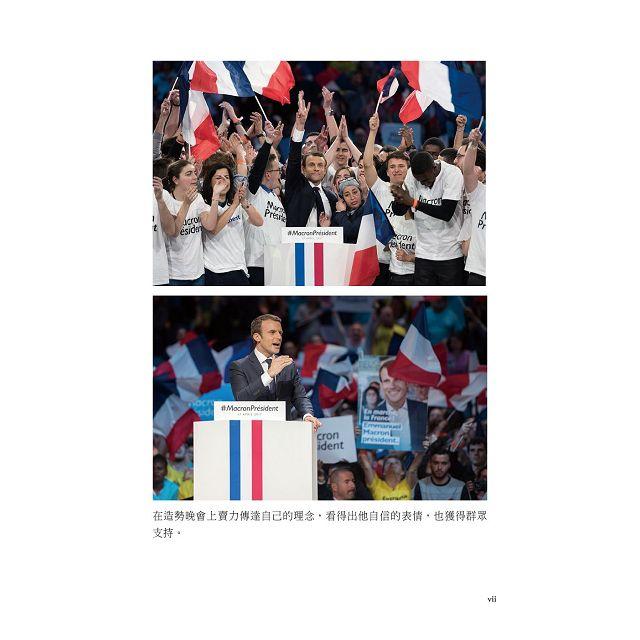 法國總統馬克宏-非常完美的年輕人