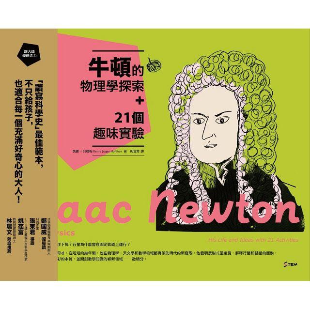 跟大師學創造力2:牛頓的物理學探索+21個趣味實驗