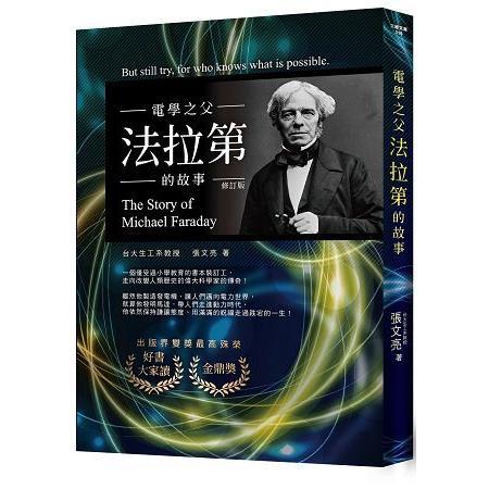 電學之父:法拉第的故事(修訂版)