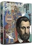 顛覆你對文藝復興時期的想像,Hen鬧的吹牛大師:切里尼自傳