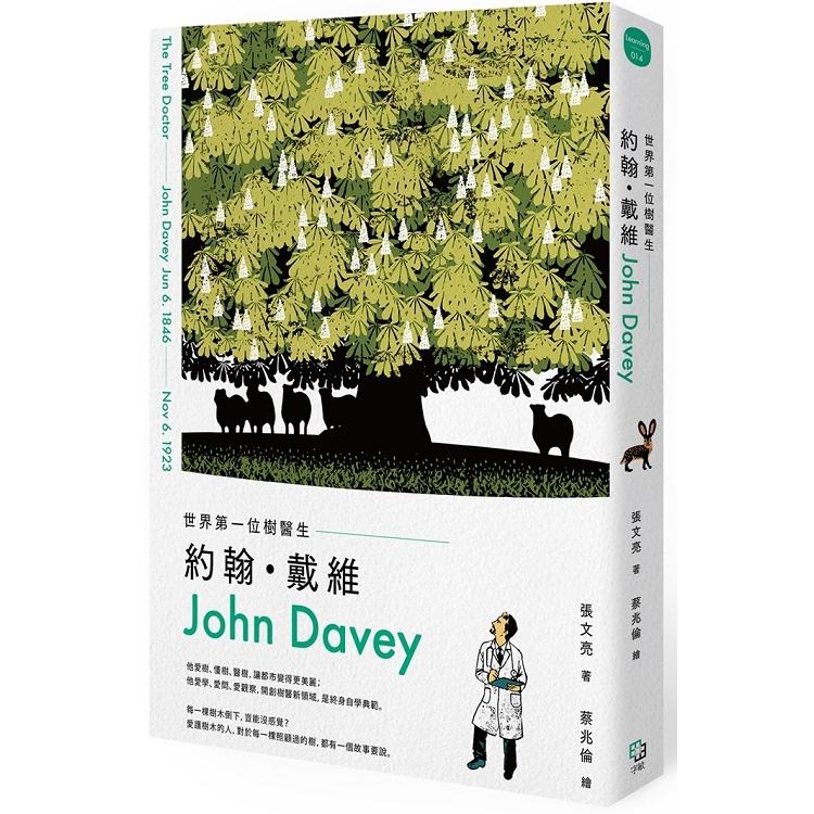 世界第一位樹醫生:約翰‧戴維(John Davey)