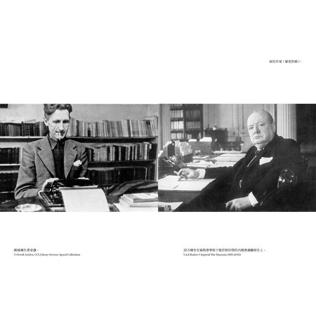 邱吉爾與歐威爾:對抗極權主義,永不屈服!政治與文壇雙巨擘,影響後世革命深遠的不朽傳奇