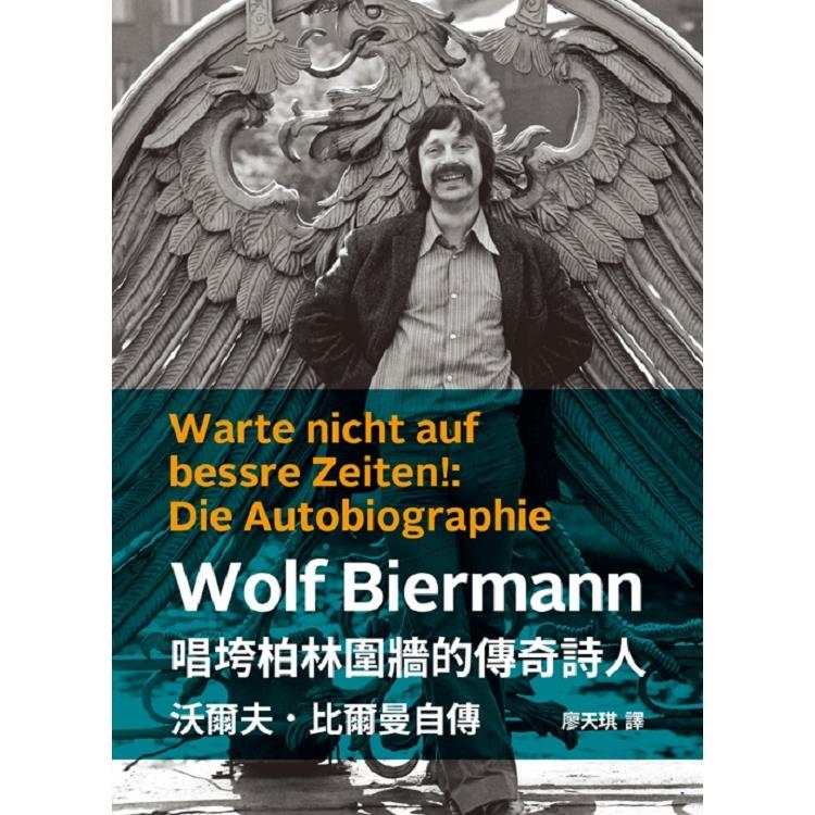 唱垮柏林圍牆的傳奇詩人