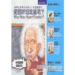愛因斯坦是誰呢?(中英對照)
