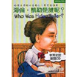 海倫.凱勒是誰呢?(中英對照)