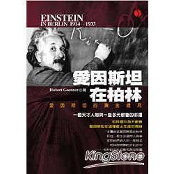 愛因斯坦在柏林
