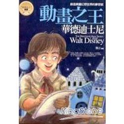 動畫之王-華德迪士尼