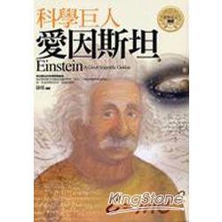 科學巨人-愛因斯坦