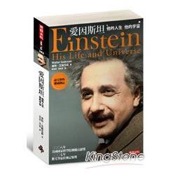 愛因斯坦:他的人生他的宇宙
