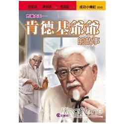肯德基爺爺的故事-炸雞大王