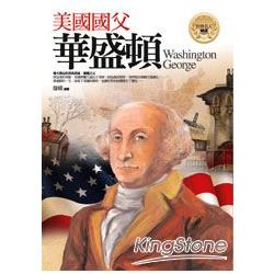 美國國父-華盛頓