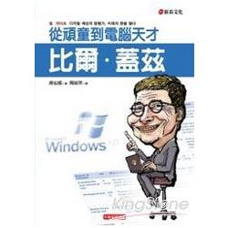 比爾.蓋茲─從頑童到電腦天才